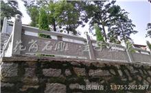 余干花岗岩芝麻白石材雕刻栏杆 厂家批发定做(守信)